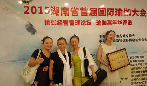湖南省首屆國際瑜伽大會和經營管理論壇嘉年華