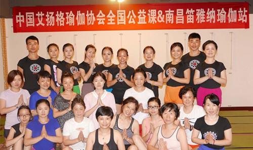 中國艾揚格瑜伽協會全國公益課&南昌笛雅納瑜伽站